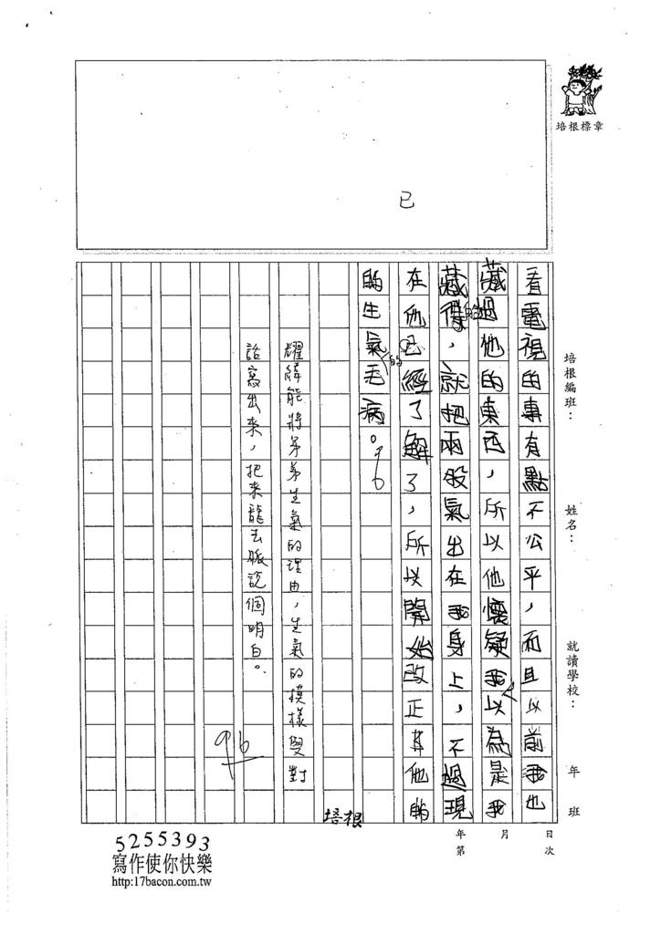 105W5106鍾耀緯 (3)
