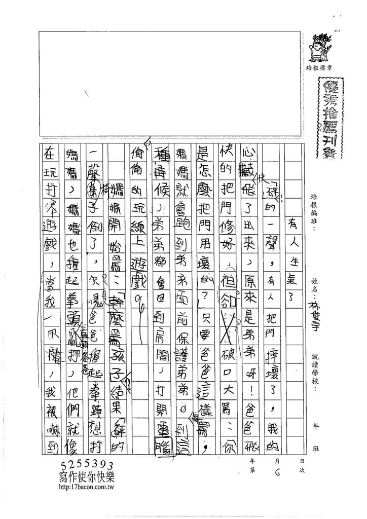 105W5106林俊宇 (1)