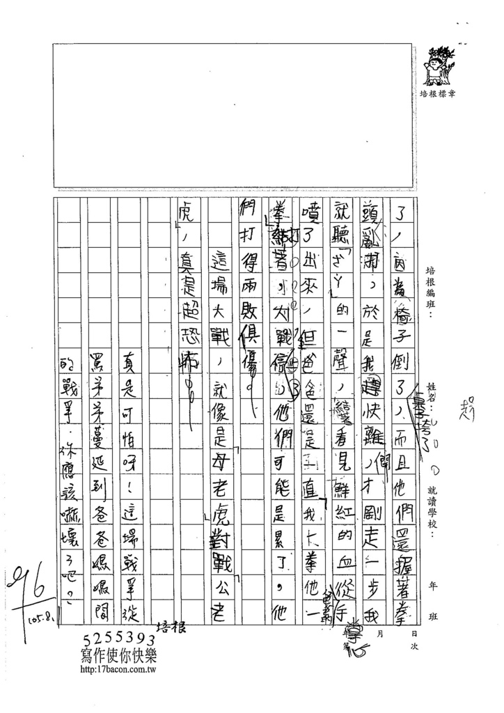 105W5106林俊宇 (2)