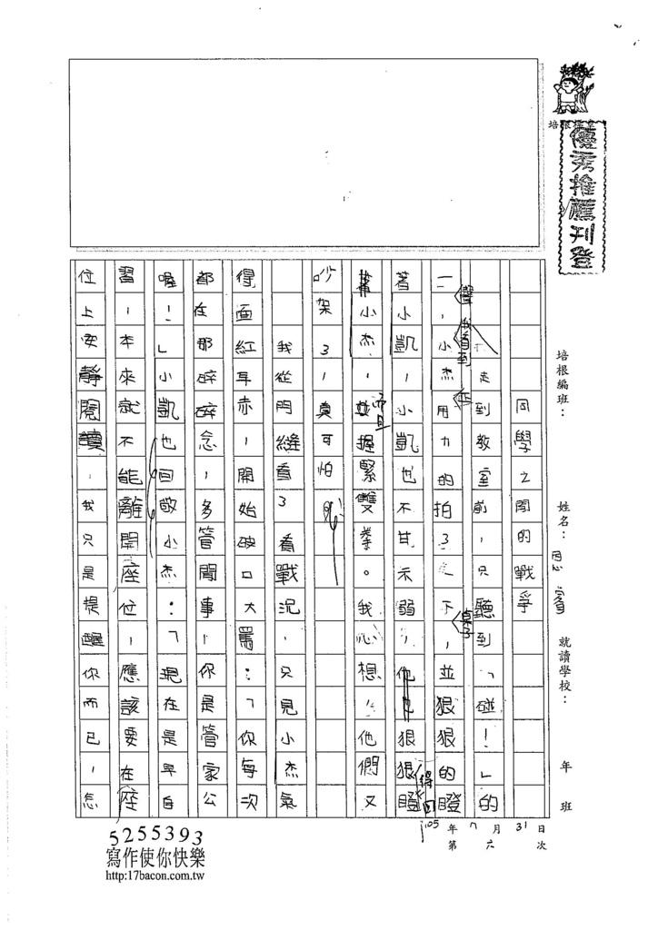 105W5106林恩睿 (1)
