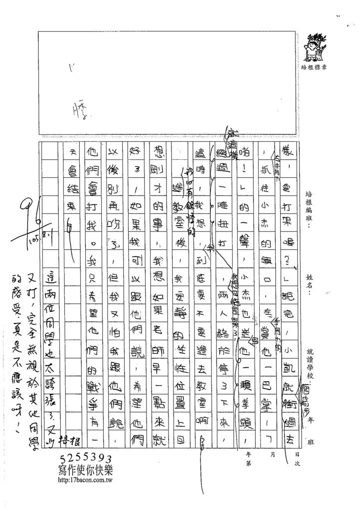 105W5106林恩睿 (2)