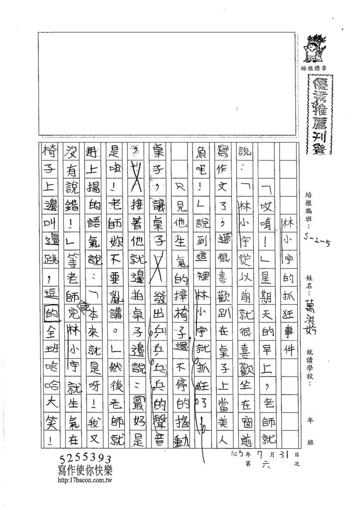 105W5106萬洪妗 (1)