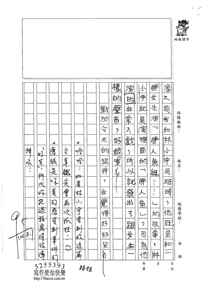 105W5106萬洪妗 (2)