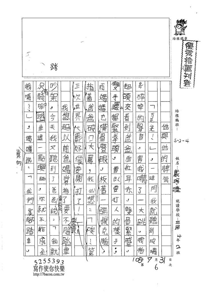 105W5106戴妤婕 (1)