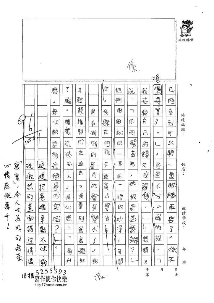 105W5106戴妤婕 (2)
