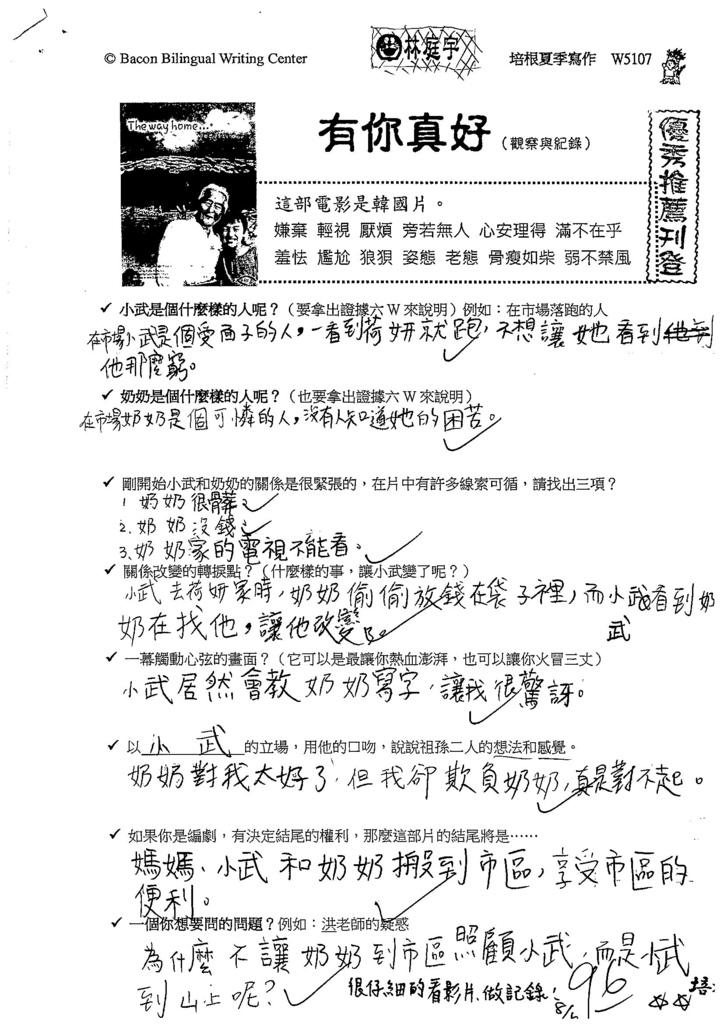 105W5107林庭宇 (1)