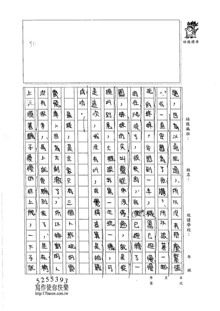 105W6106林依辰 (2)