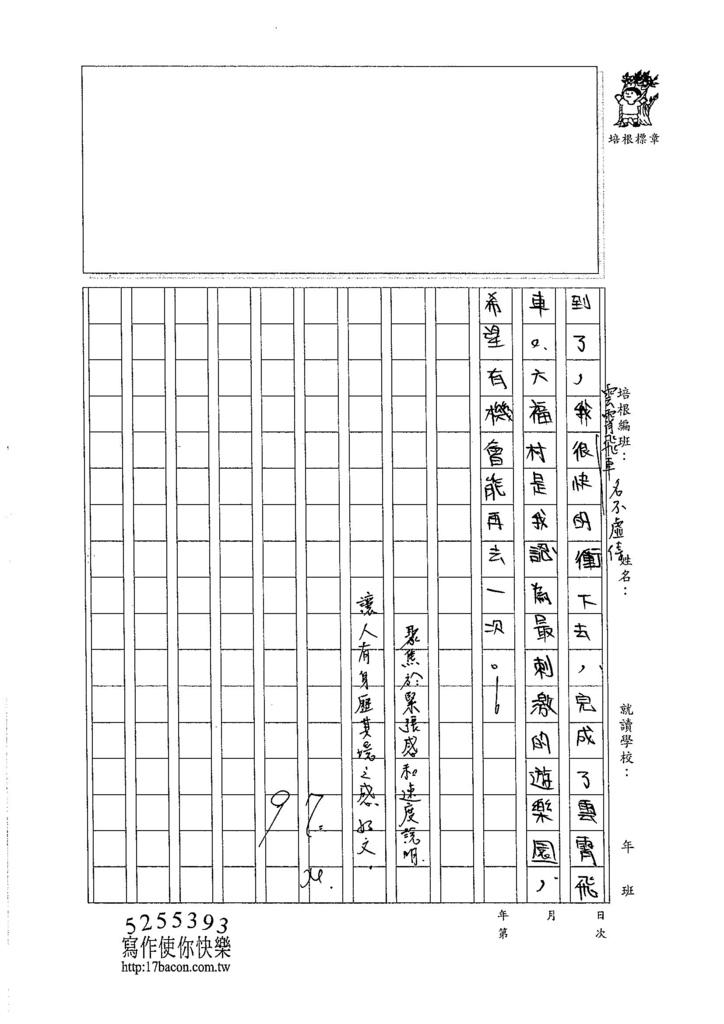 105W6106林依辰 (3)