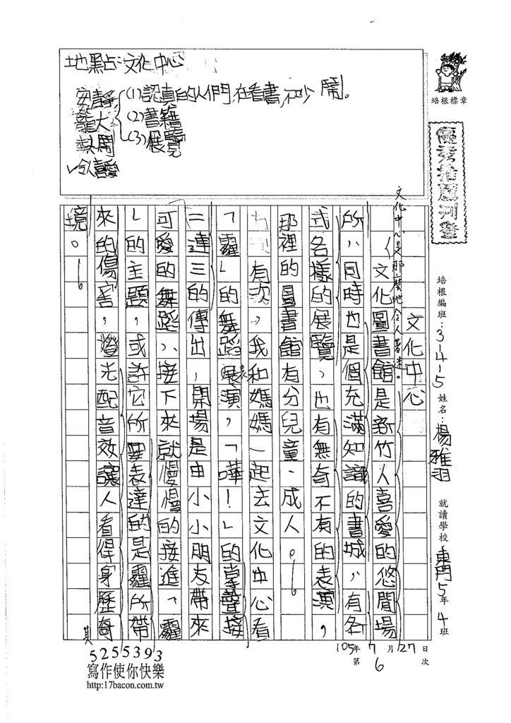 105W6106楊雅羽 (1)
