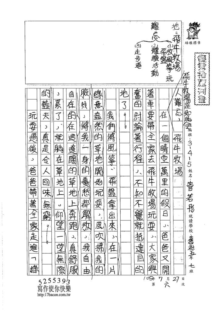 105W6106管若彤 (1)