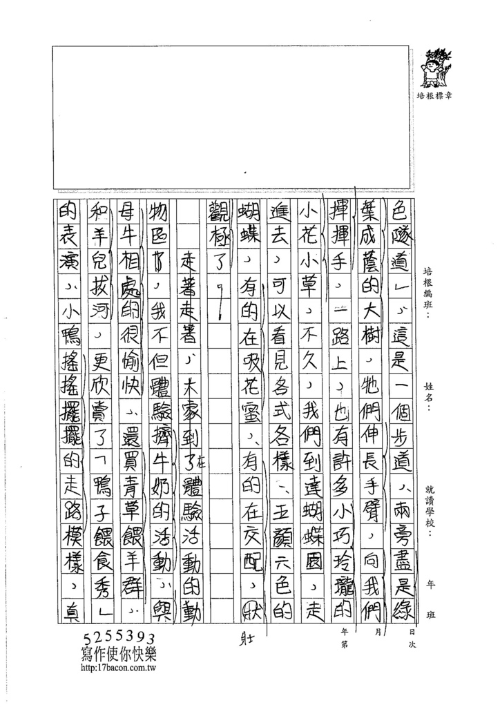 105W6106管若彤 (2)