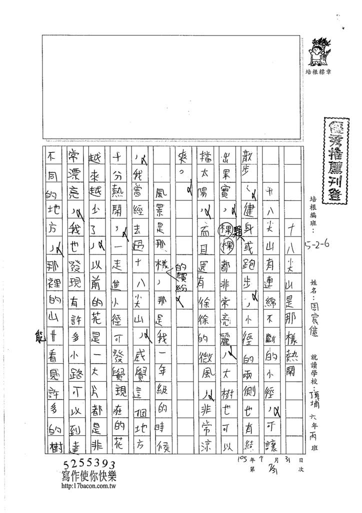 105W6106周宸億 (1)