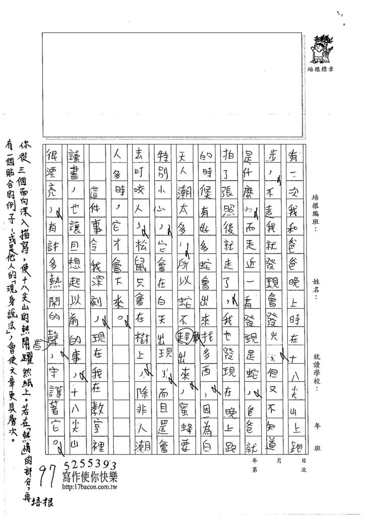 105W6106周宸億 (3)
