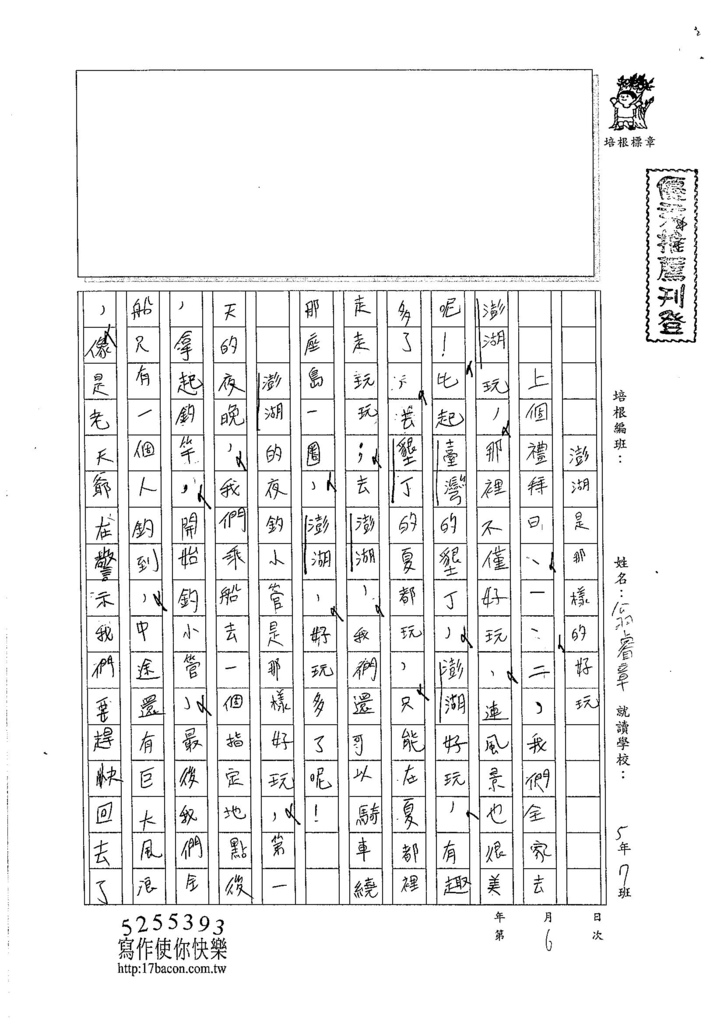 105W6106翁睿章 (1)