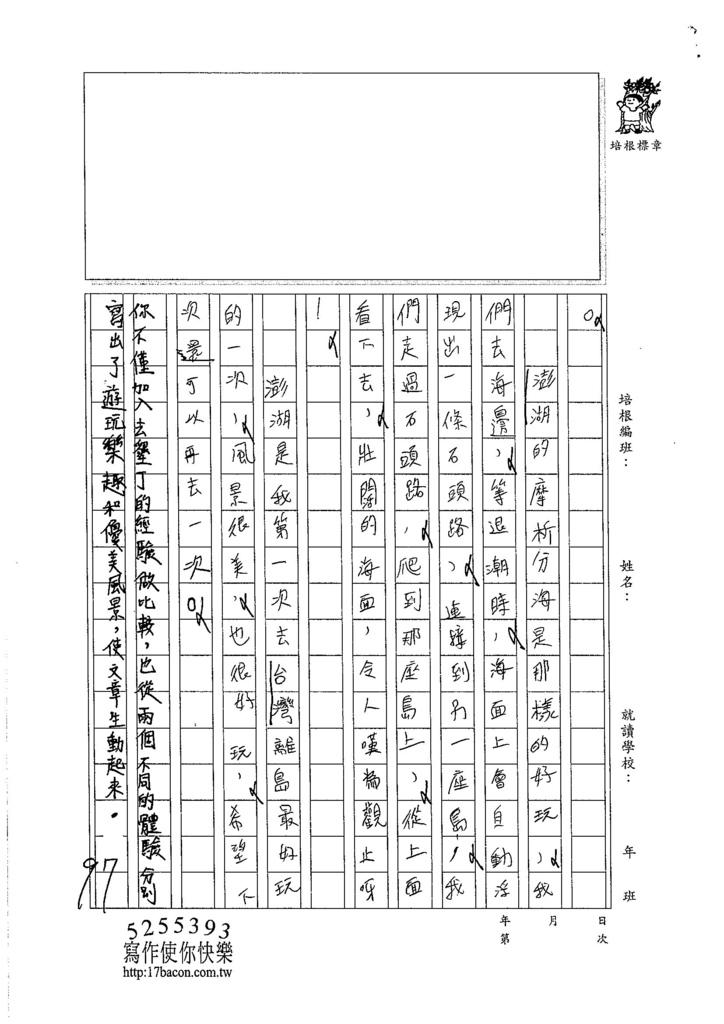 105W6106翁睿章 (2)