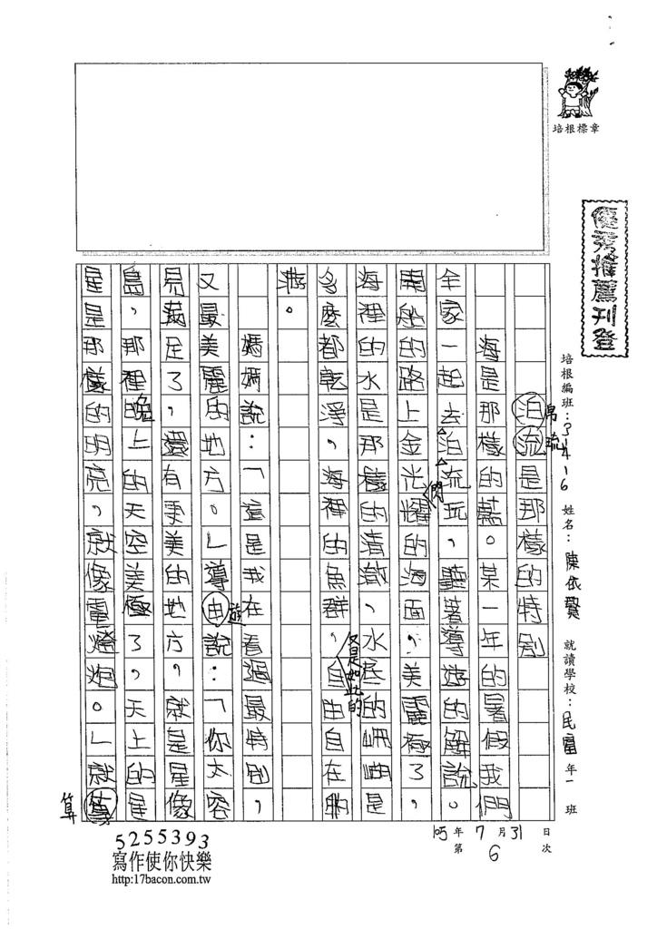 105W6106陳依賢 (1)
