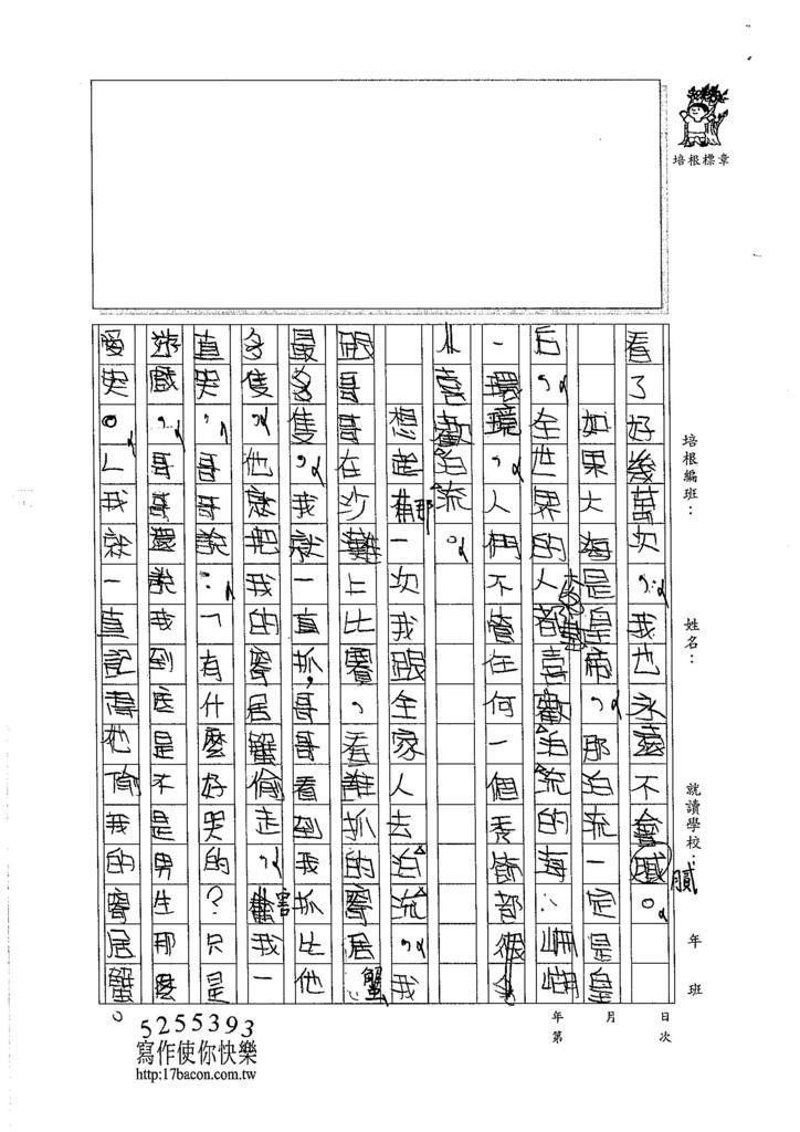 105W6106陳依賢 (2)