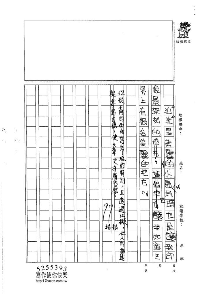 105W6106陳依賢 (3)