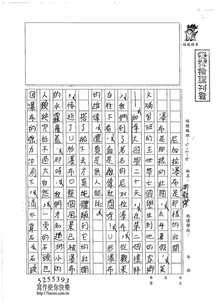105W6106劉凱傑 (1)