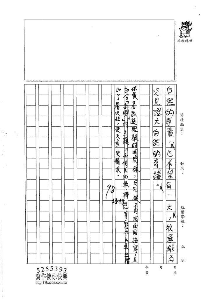 105W6106劉凱傑 (4)