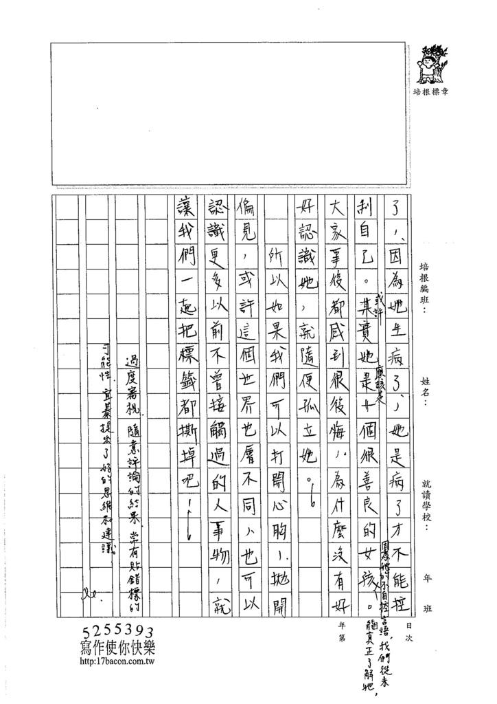 105WG106周宜蓁 (3)