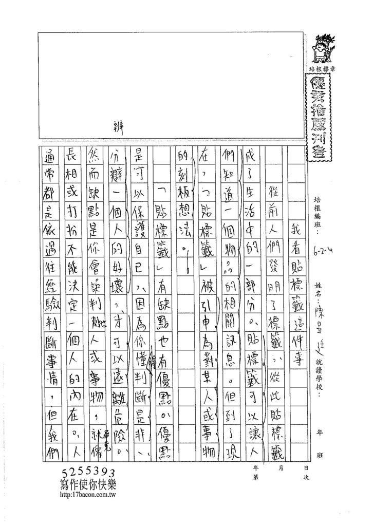 105WG106陳昱廷 (1)