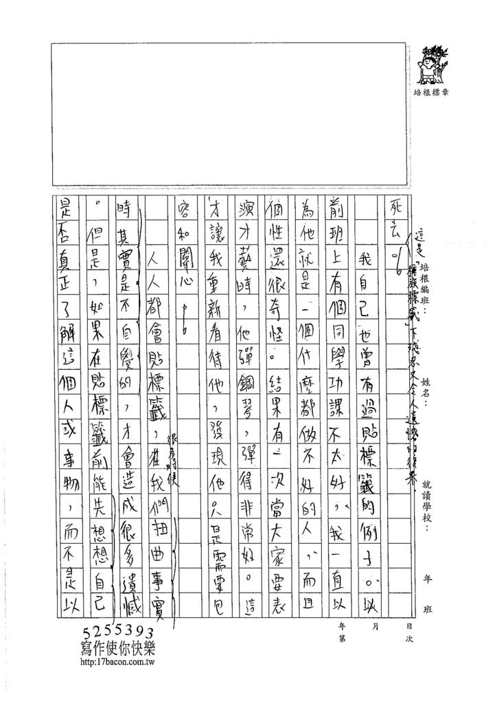 105WG106陳昱廷 (3)