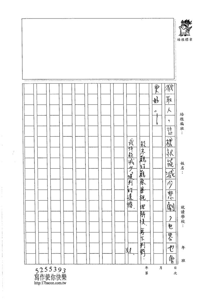 105WG106陳昱廷 (4)