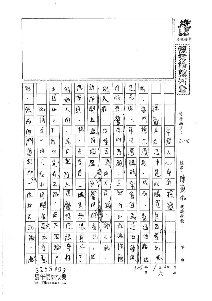 105WG106陳楨皓 (1)
