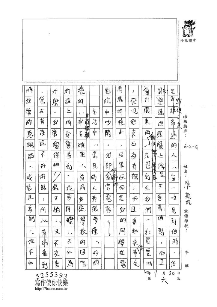 105WG106陳楨皓 (2)