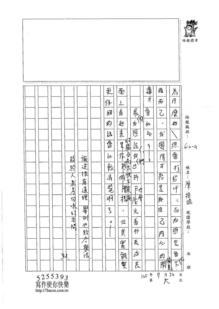 105WG106陳楨皓 (3)