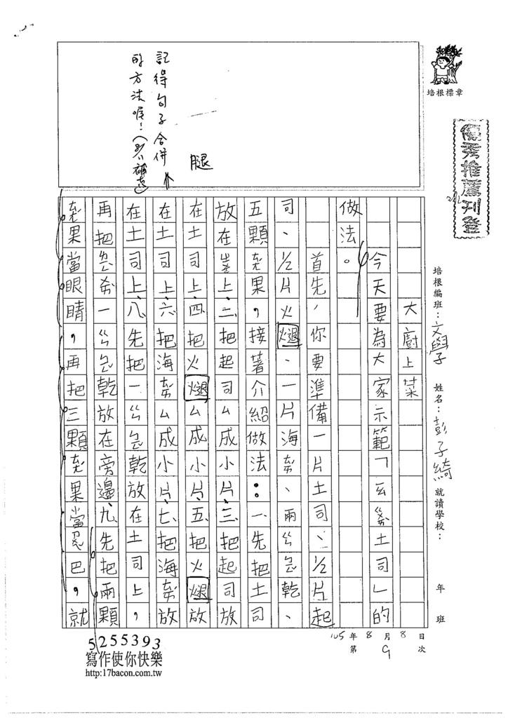 105暑RW109 彭子綺 (1)