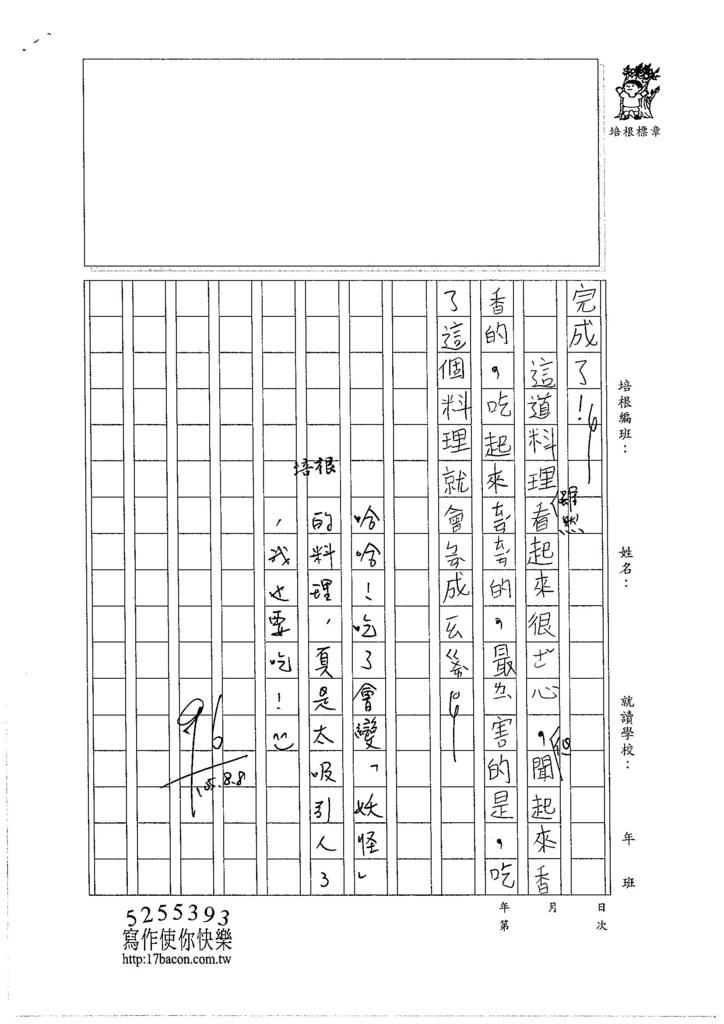 105暑RW109 彭子綺 (2)