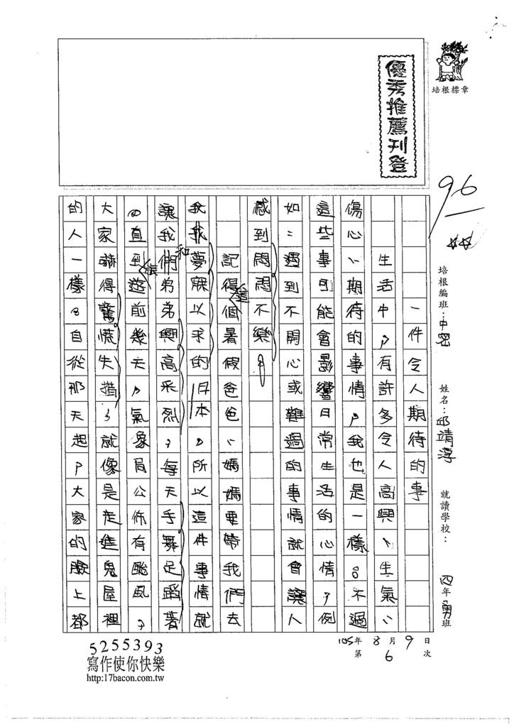 105暑TMW206 邱靖淳 (1)