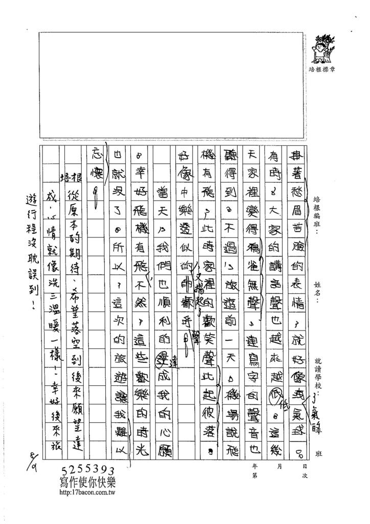 105暑TMW206 邱靖淳 (2)
