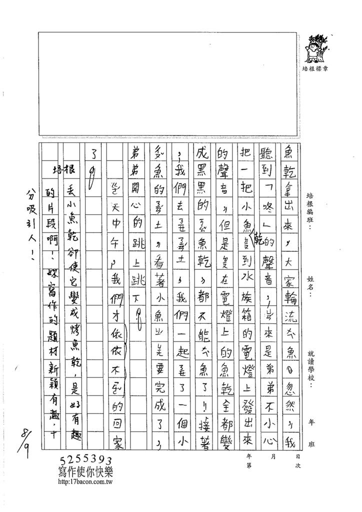 105暑TMW206 彭思瑀 (2)