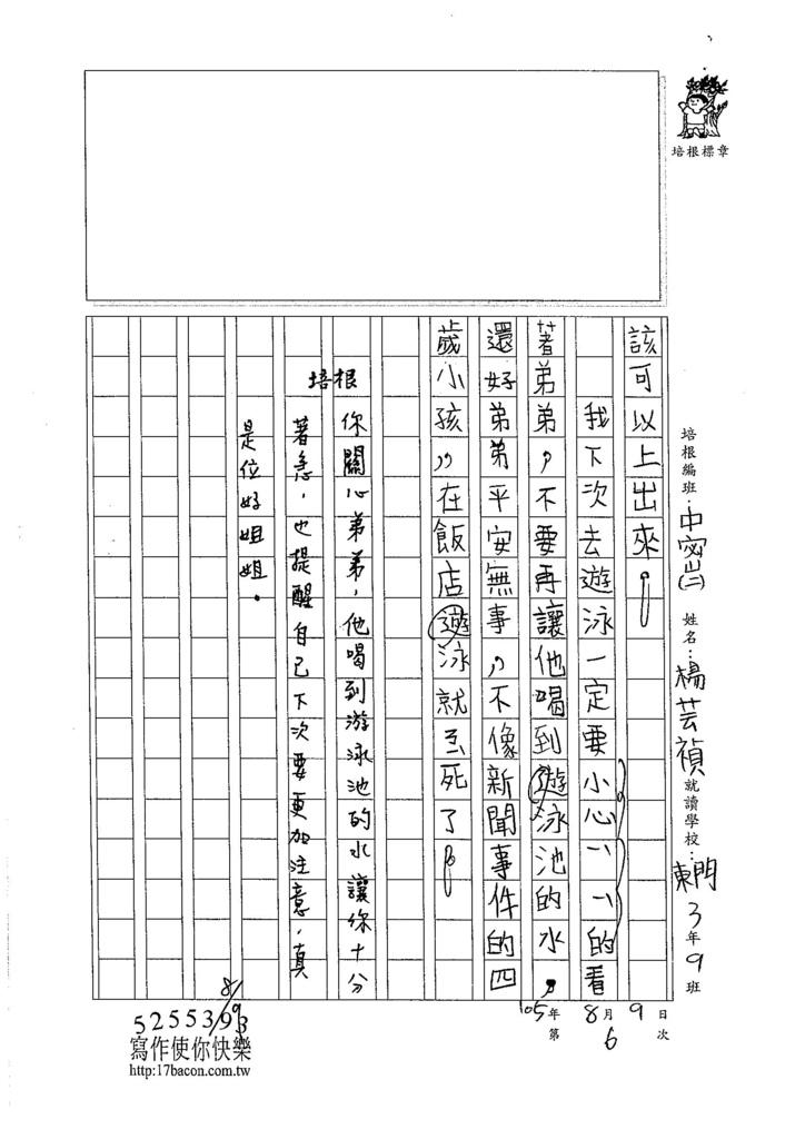 105暑TMW206 楊芸禎 (2)