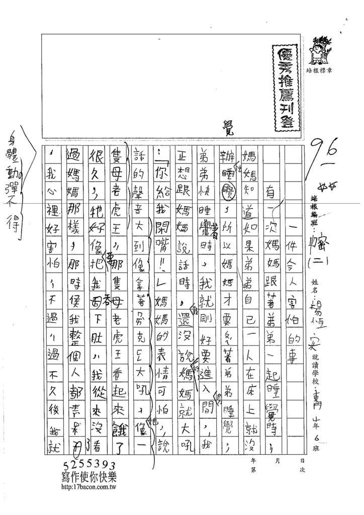 105暑TMW206 楊恆安 (1)