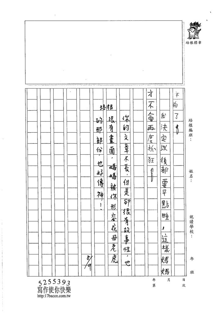 105暑TMW206 楊恆安 (2)