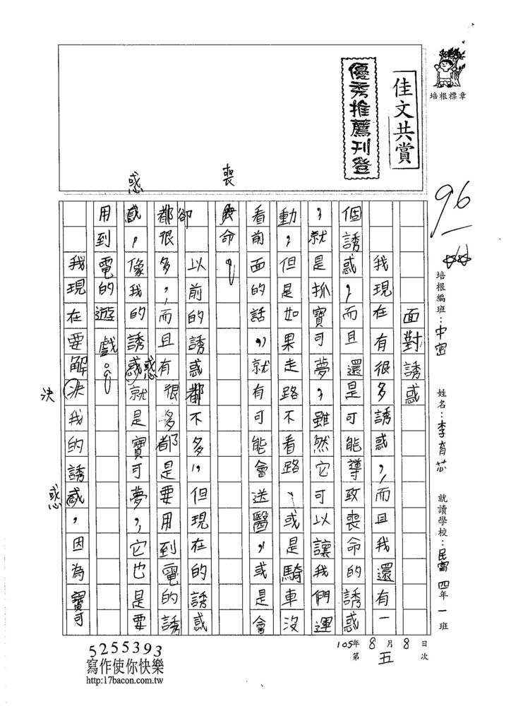 105暑TMW205 李育芯 (1)