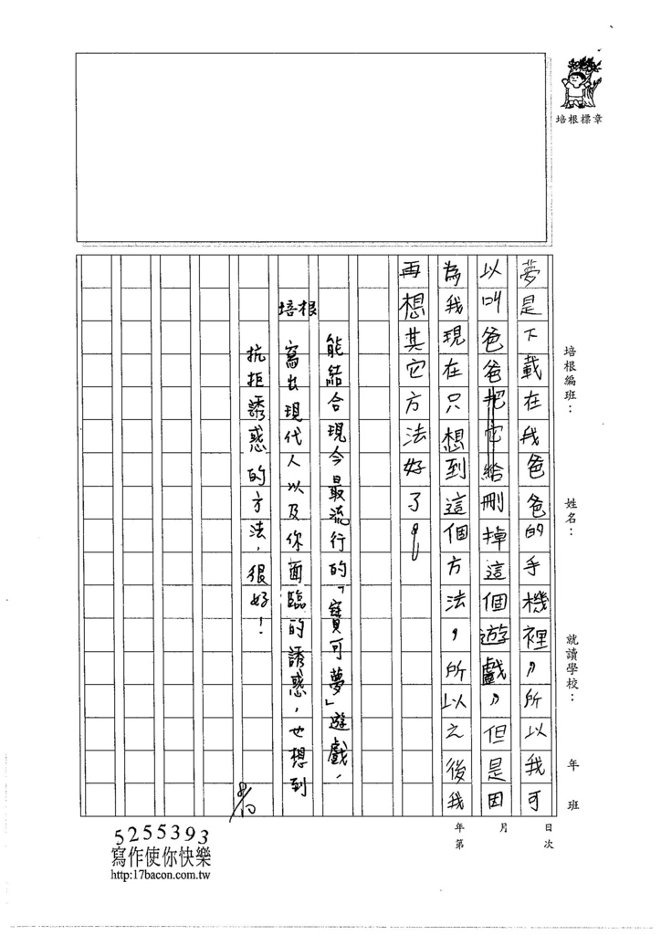 105暑TMW205 李育芯 (2)