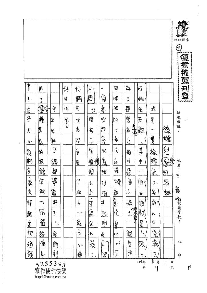105暑TSW207 王韻涵 (1)