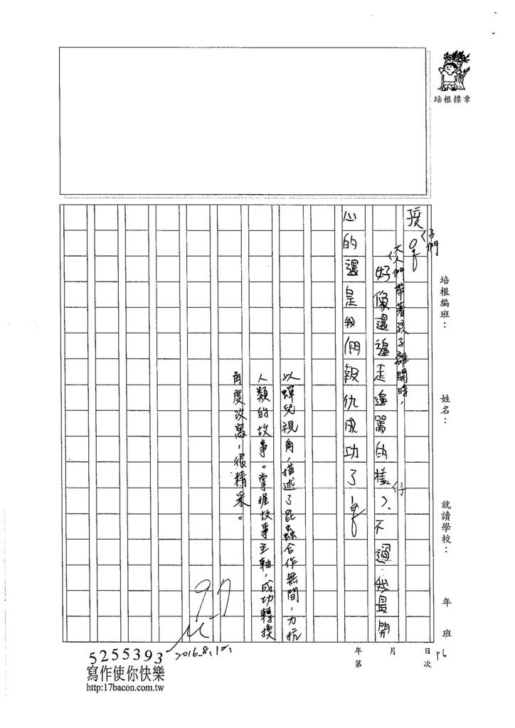 105暑TSW207 王韻涵 (6)