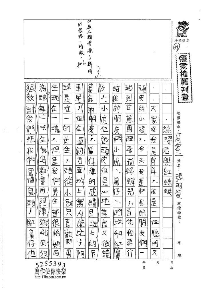 105暑TSW207 張羽萱 (1)