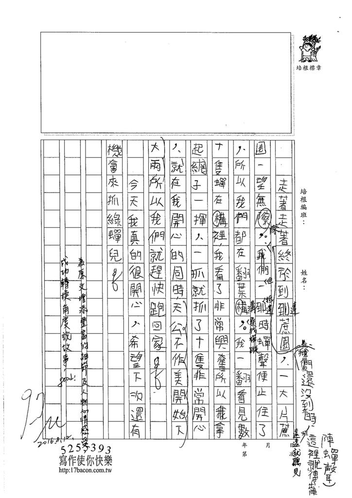 105暑TSW207 張羽萱 (3)