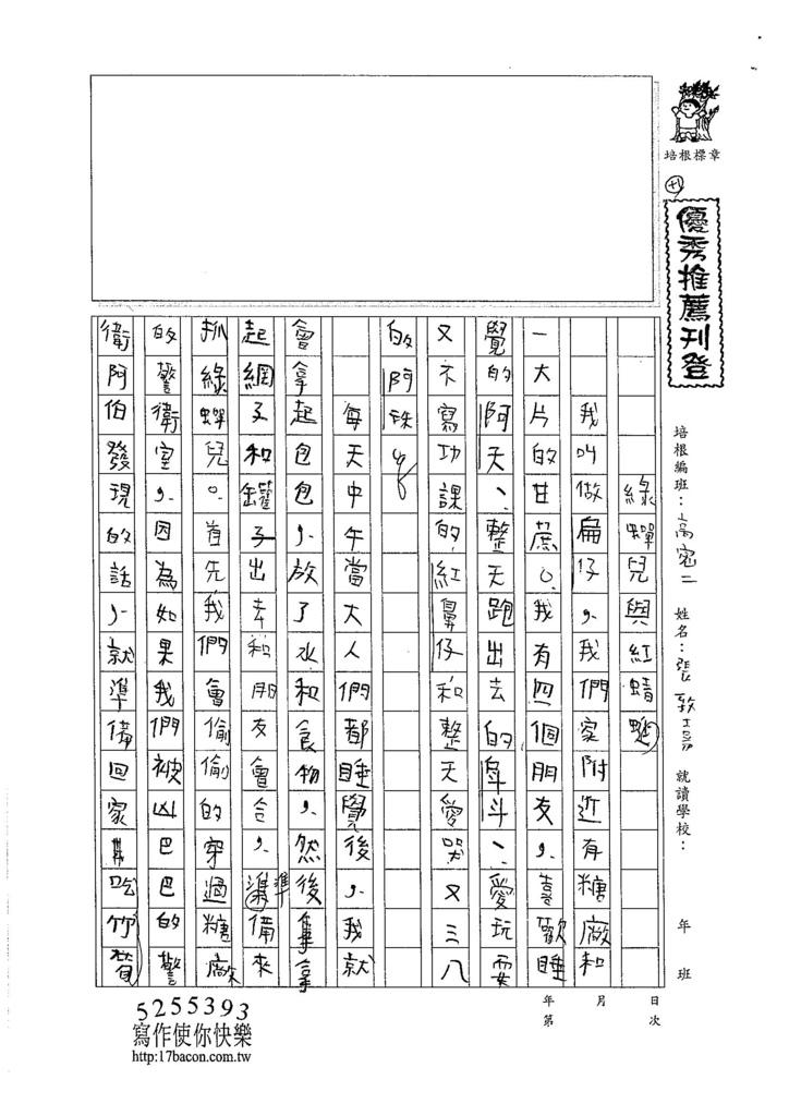 105暑TSW207 張致嘉 (1)