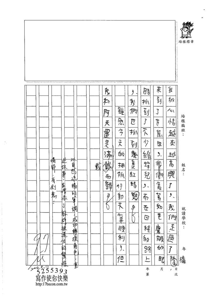 105暑TSW207 張致嘉 (3)