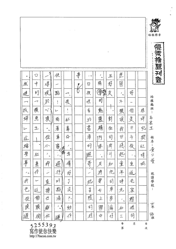 105暑TSW207 黃允愛 (1)