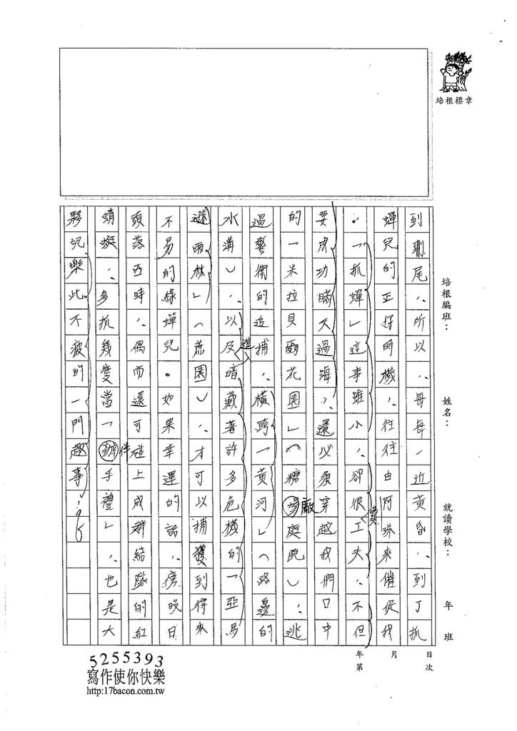 105暑TSW207 黃允愛 (2)