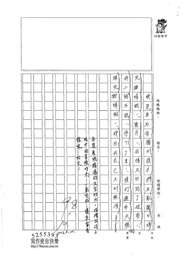 105暑TSW207 黃允愛 (3)